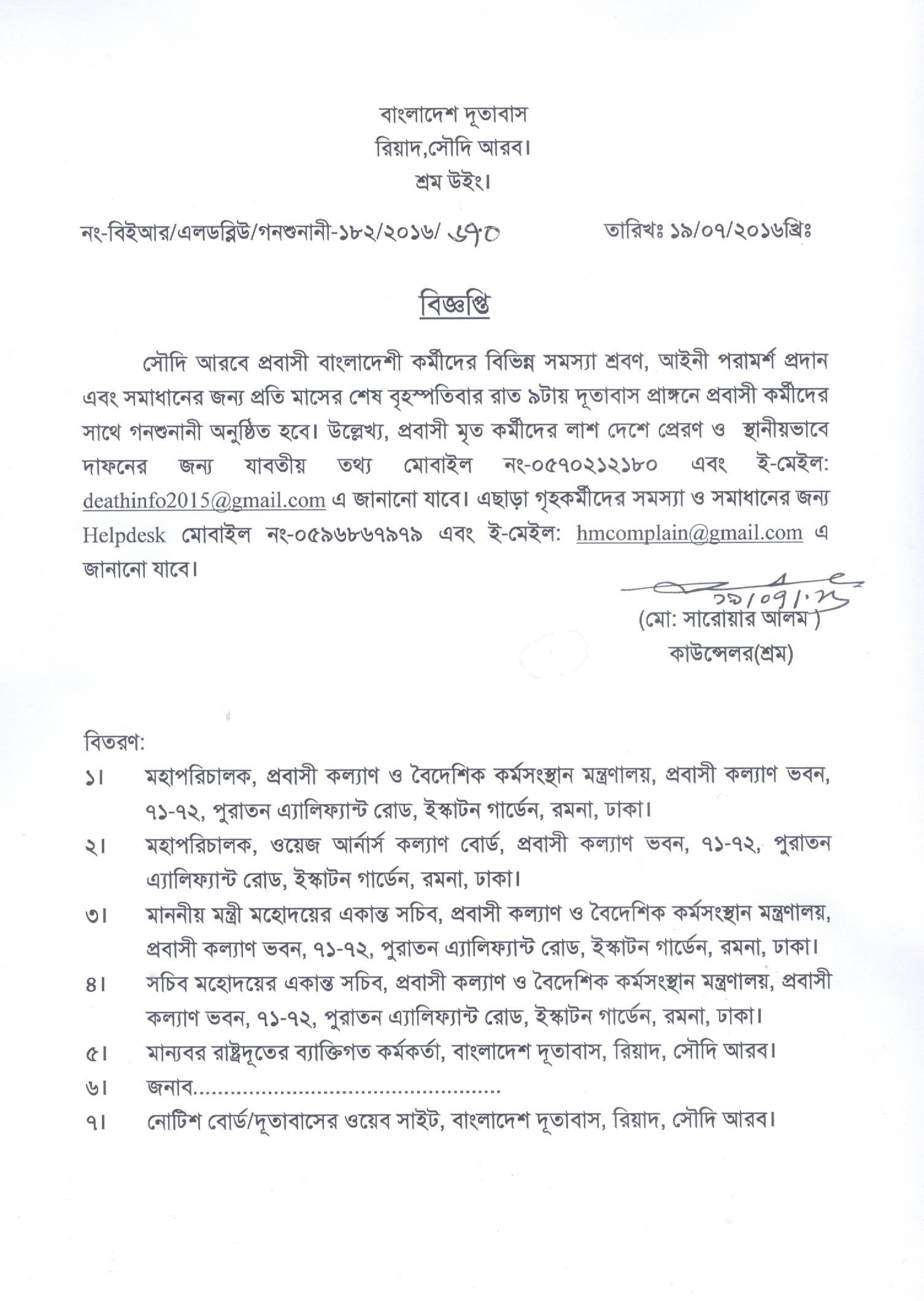 Bangladesh Travel Agency Registration Form